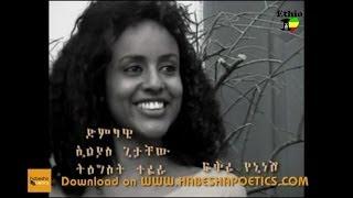 "Elias Getachew & Tigist Tefera- Fikire Yene Nesh ""ፍቅሬ የኔ ነሽ"" (Amharic)"