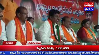 పువ్వాడకు మంత్రిగా కొనసాగే హక్కు లేదు : BJP Puvada has no right to continue as a minister: BJP