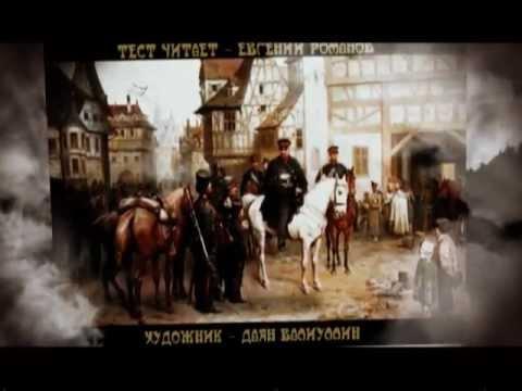 История Башкирского войска: 12 серия