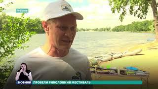 На Луганщині відбувся фестиваль з риболовлі