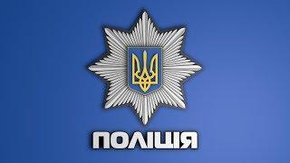 З нагоди другої річниці від дня створення поліції України