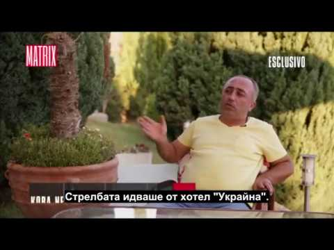 Украйна, скритите истини / Ucraina, le verità nascoste (2017)