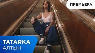 TATARKA — АЛТЫН Скачать клип, смотреть клип, скачать песню