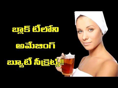బ్లాక్ టీలోని అమేజింగ్ బ్యూటీ సీక్రెట్స్ | Amazing Beauty Benefits Of Black Tea  ?