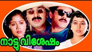 Nattuvishesham Superhit Malayalam Movie Mukesh.