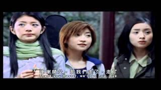 電影《空手道少女組》- 林依晨 安以軒 陳坤
