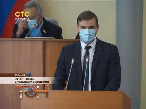 Отчёт главы в условиях пандемии