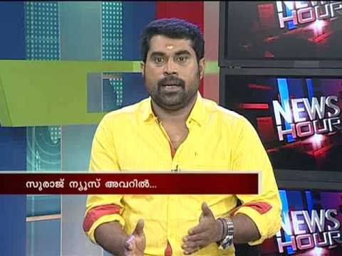 Suraj Venjaramoodu, Best Actor National Award Winner, News Hour 20th April 2014:സുരാജ് വെഞ്ഞാറമൂട്
