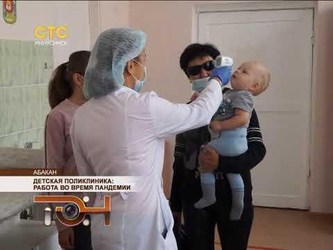 Детская поликлиника: работа во время пандемии
