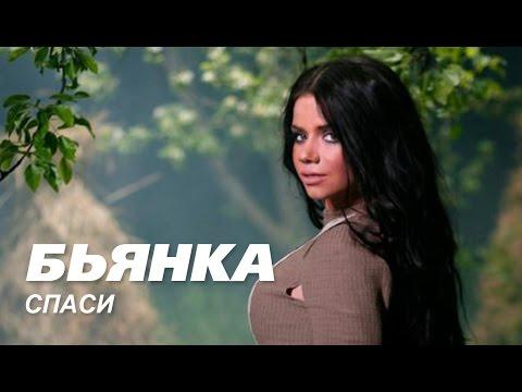 Бьянка - Спаси и сохрани