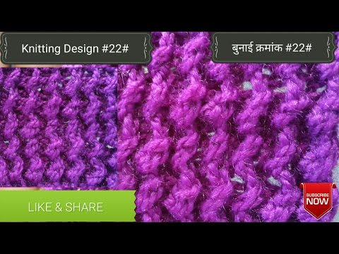 Knitting Design #22# (HINDI)