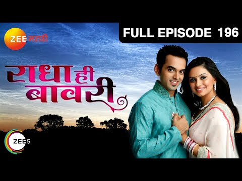 Radha Hee Bawaree - Watch Full Episode 196 of 30th July 2013