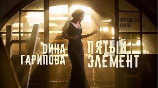 Дина Гарипова - Пятый Элемент Скачать клип, смотреть клип, скачать песню
