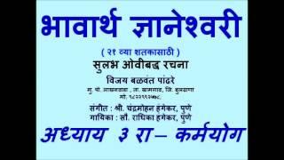 Bhawartha Dnyaneshwari Adhyay_03