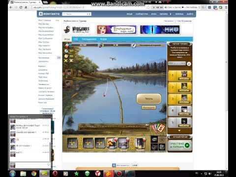 Рыбное место Турнир. взлом рыбное место на серебро 2012! как взломать игру