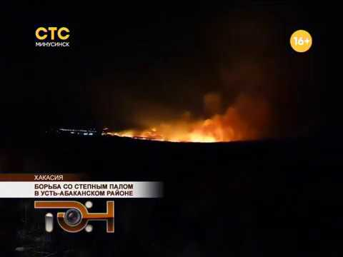Борьба со степным палом в Усть-Абаканском районе