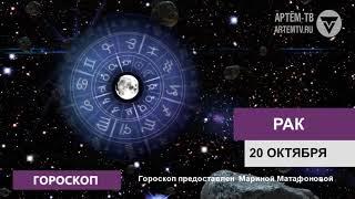 Гороскоп на 20 октября 2019 г.
