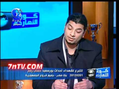فيديو جيمي هود يهزىء احمد شوبير في برنامجه