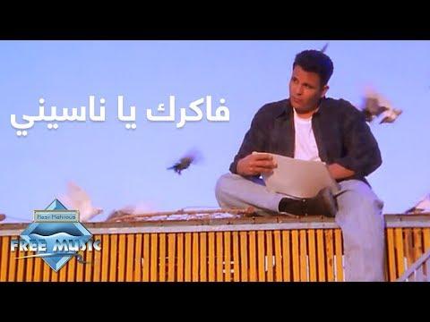 Mohammed Fouad Fakrak Ya Nassiny