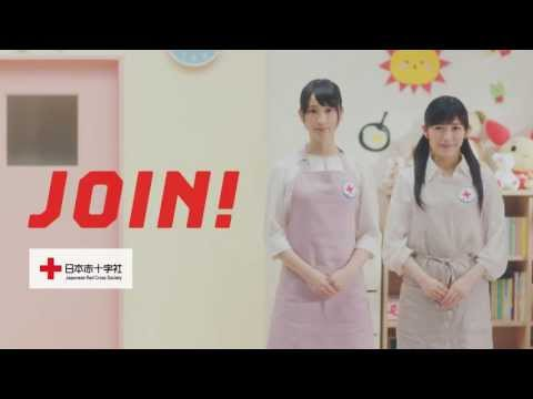日本赤十字社 JOIN!病院ボランティア篇 / AKB48 [公式]