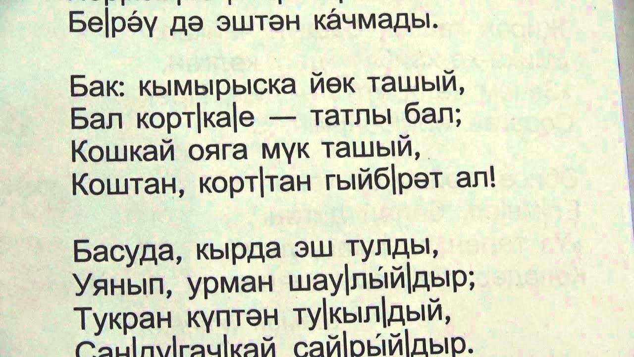 стихи о маме - на башкирском языке