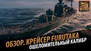 Ошеломительный калибр крейсера Furutaka. Обзор корабля 0.4.1