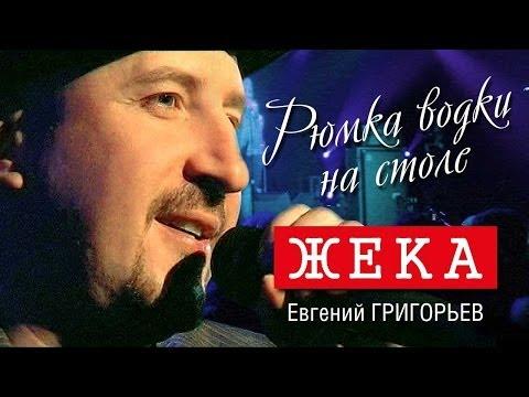 Жека - Рюмка водки на столе (Видео-концерт, 2006)