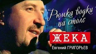 Жека - Рюмка водки на столе (Видео концерт, 2006)