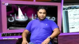 معانا فنان.. فريد غنام يفتح علبة أسراره لقناة شوف تيفي | معانا فنان