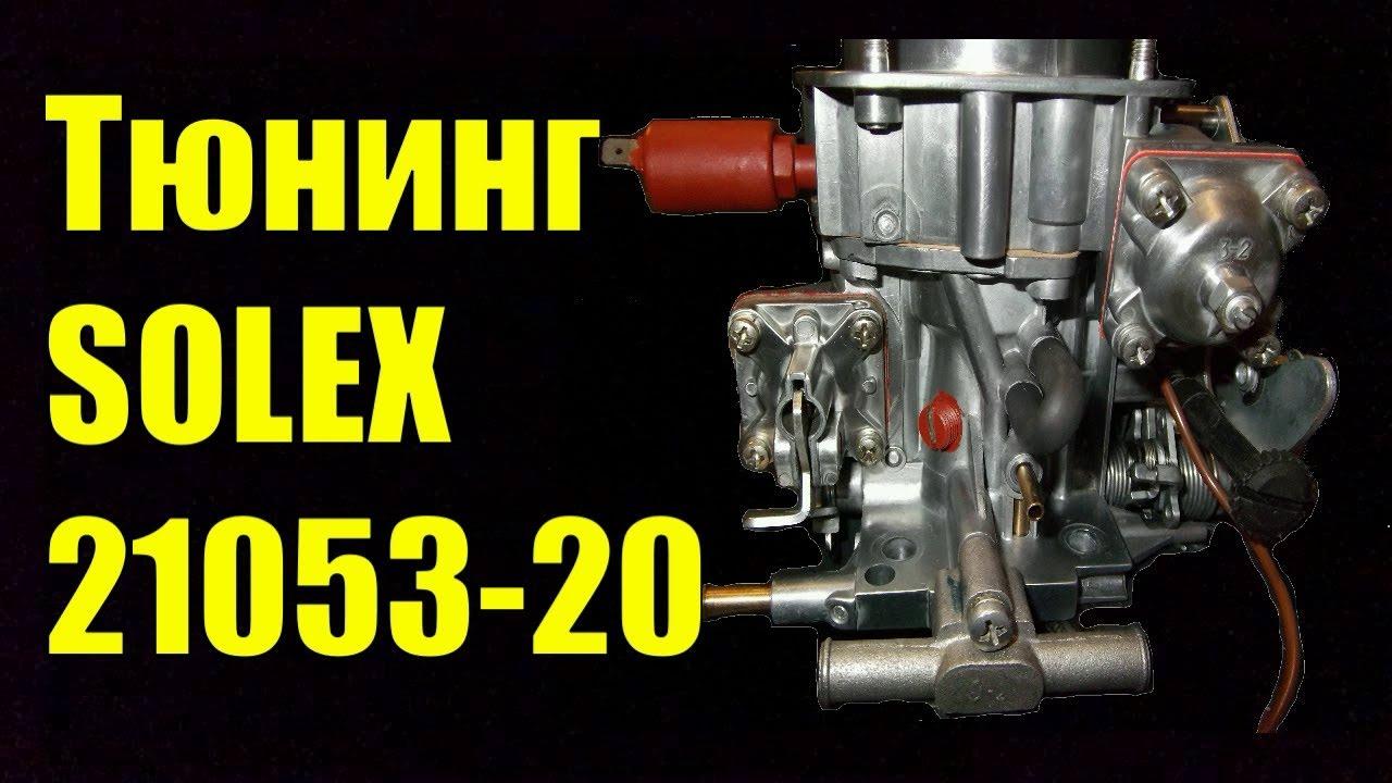 Тюнинг карбюратора ваз-2109