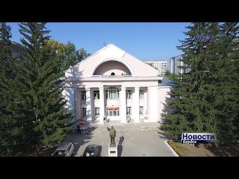 В Бердске вновь продолжат ремонт городского Дома культуры