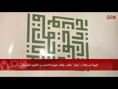 """الهيئة المستقلة لـ""""وطن"""": نطالب بإلغاء عقوبة الاعدام من القانون الفلسطيني"""
