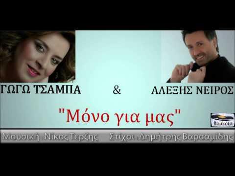 Mono gia mas - Alexis Neiros & Gogo Tsampa