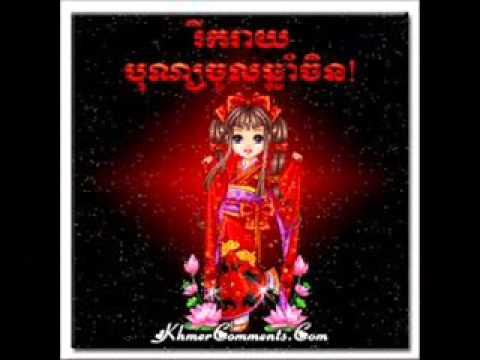 Liên Khúc Khmer Miền Tây (version)