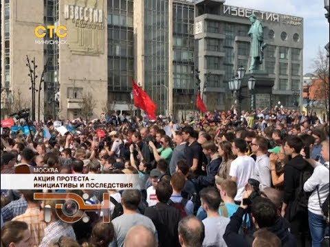 Акция протеста – инициативы и последствия