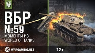 Моменты из World of Tanks. ВБР: No Comments №59