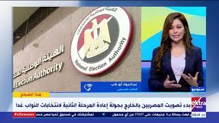 بدء تصويت المصريين بالخارج بجولة إعادة
