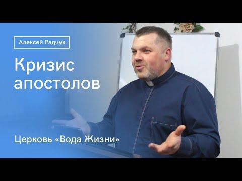 Кризис Апостолов