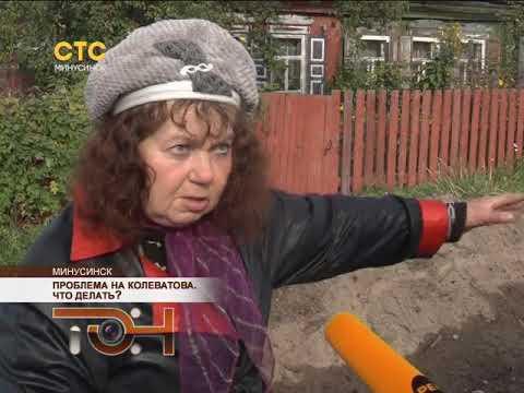 Проблема на Колеватова. Что делать?