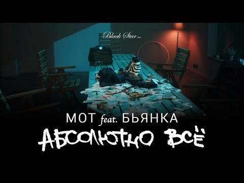 Мот feat. Бьянка - А...