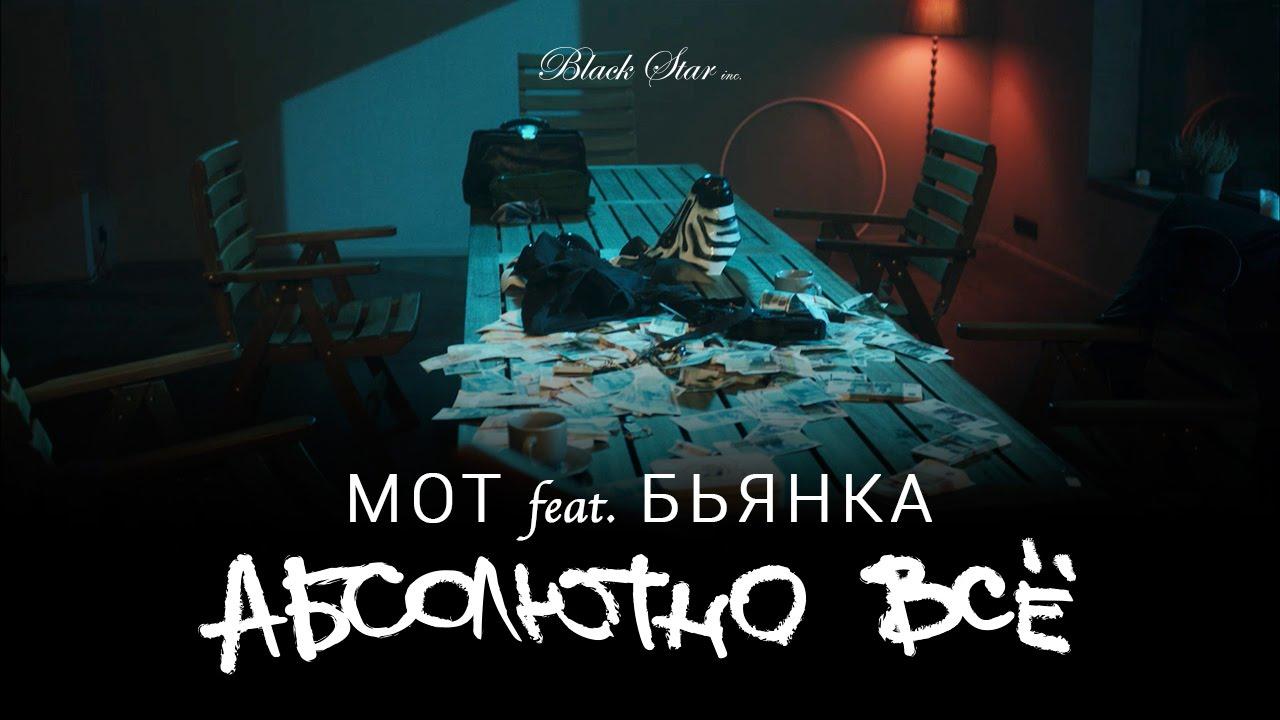 Мот feat бьянка абсолютно всё lyrics youtube.