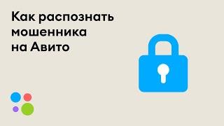 О безопасности на сайтах объявлений