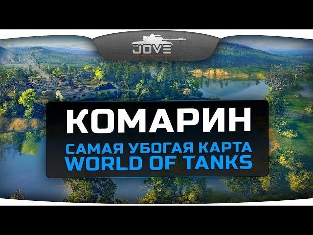 Обзор карты Комарин от Jove [Virtus.Pro] в World of Tanks (0.9.0)