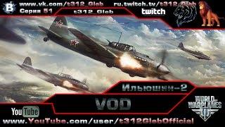 VOD по Иллюшин-2 (V Уровень)