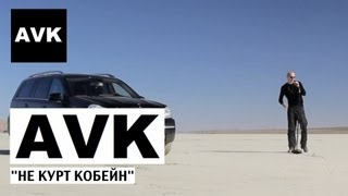 AVK - Не Курт Кобейн