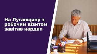На Луганщину з робочим візитом завітав нардеп