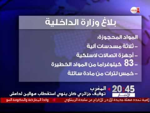 تفاصيل البحث مع جزائري كان ينوي استقطاب موالين لداعش
