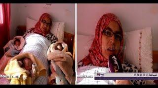 بالفيديو..من وزان..عندها 26 عام وولدات توام 2 ولاد وبنت و لكن الحالة ضعيفة..للمساعدة | حالة خاصة