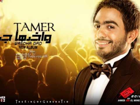 اغنية تامر حسنى - الدنيا دى لذينا 2012