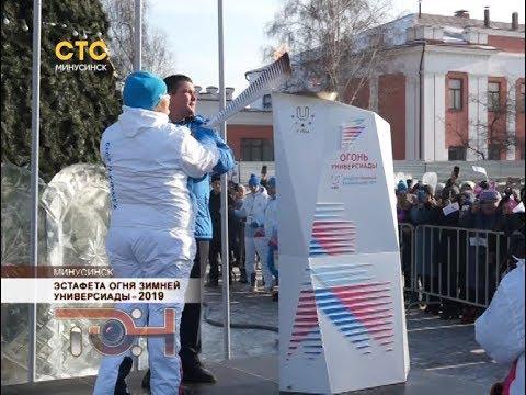 Эстафета огня зимней Универсиады-2019